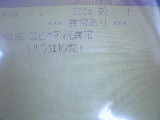 いすゞ いすゞ エルフ 警告灯 エンジン : y-arms.com